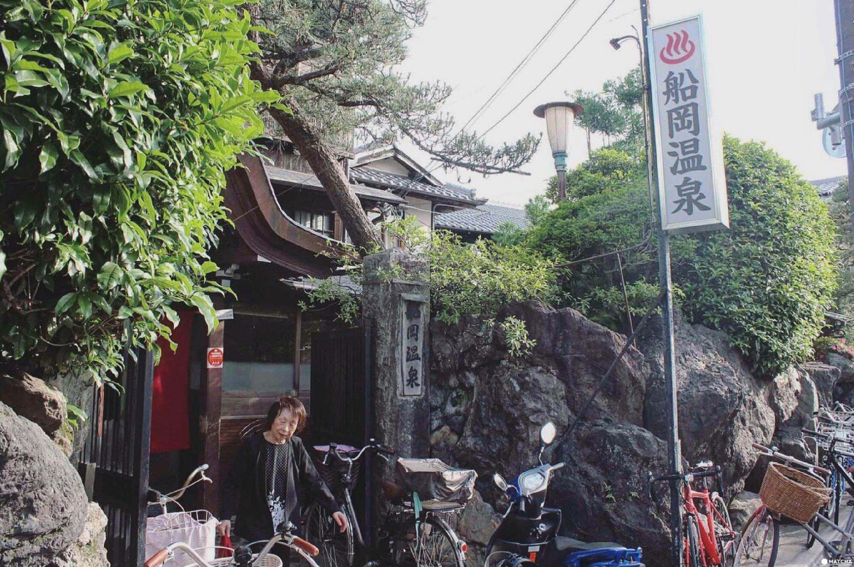 京都船岡錢湯溫泉
