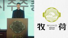 《梨泰院Class》「長家」爆抄襲台灣餐廳 雙方說話了