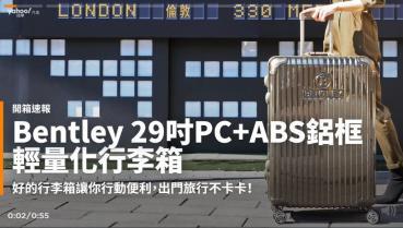 【開箱速報】開車旅行更該極致優雅!Bentley 29吋PC+ABS鋁框輕量化行李箱迷人開箱