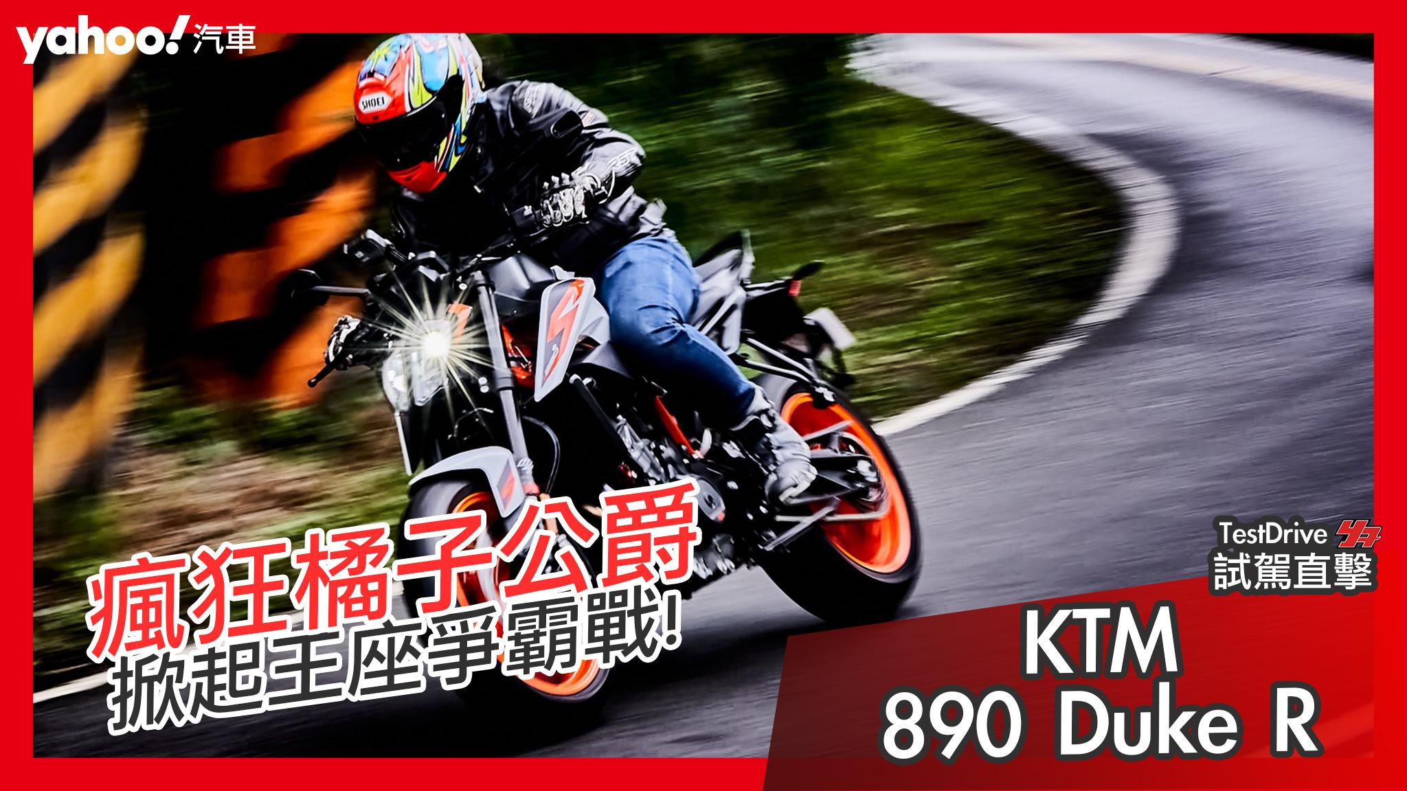 【試駕直擊】再次掀起王座爭霸戰!2020 KTM 1290 Super Duke R發表暨890 Duke R抵台試駕!