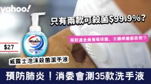 【武漢肺炎】消委會測35款洗手液!只有兩款可殺菌$99.9%?