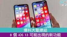 爆料大聖總結 8 個 iOS 13 可能出現的新功能!