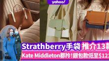 名牌手袋|Strathberry手袋推介13款!Kate Middleton都鐘意英國小眾人氣王手袋
