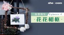 【保鮮花花藝教室Ep4】簡易DIY花花相框!