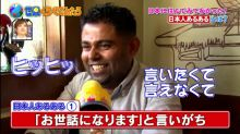 在日外國人覺得日本人莫名其妙的地方