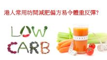 營養師Mian Chan:港人常用坊間減肥偏方易令體重反彈?