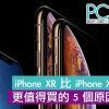 【分析】iPhone XR 比 iPhone XS 更值得買的 5 個原因