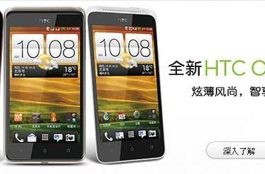 HTC One S family hits China sporting different threads, identical specs