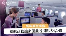 【商務機位特價】4千歎商務坐泰航來回曼谷 新年豪一次