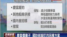 慶富財務危機 軍方:最壞打算停建獵雷艦