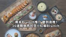 超飽肚周末Brunch推介!16道西班牙小紅蝦主題Brunch
