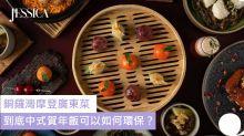 【銅鑼灣摩登廣東菜】到底賀年中菜可以如何可持續發展?