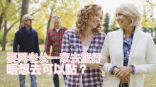 【婆媳關係】要同老公家人去旅行 唔想去可以點?