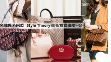 密密換名牌袋零難度!Style Theory $899月租/買賣手袋平台
