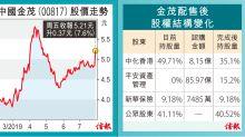 金茂獲平保斥86億入股 內房向險資伸手 每股約4.81元