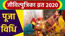 Jivitputrika Vrat 2020: Jitiya Puja Vidhi 2020