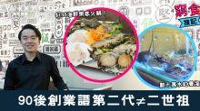 【九龍灣美食】抵食海鮮粥底火鍋!90後創業證第二代≠二世祖