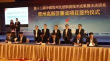 AAC Technologies Invests US$500 Million in Setting up An Optical Lens Factory in Changzhou Comprehensive Bonded Zone