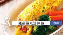 食譜搜尋:雞蛋粟米沙律卷