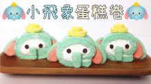 【卡通食譜】超可愛小飛象蛋糕卷!蛋味濃又鬆軟