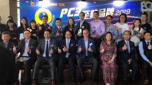 《PC3至尊品牌2019》頒獎典禮花絮  人氣品牌愈戰愈強
