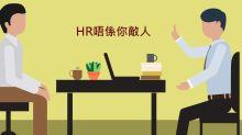 【我係邪惡HR】HR唔係你敵人(HR小薯蓉)