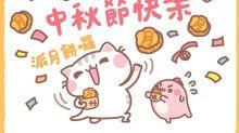 Dollmei治癒系漫畫 - 中秋節快樂