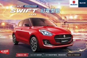 72 萬起開始預售,小改款 Suzuki SWIFT Hybrid 12/1 起全台展間快閃巡迴、12/25發表!