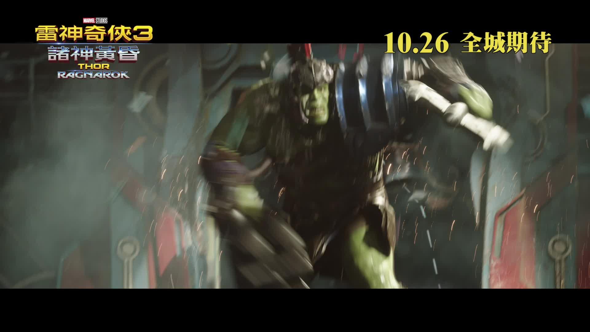 《雷神3:諸神黃昏》中文版預告