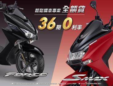 【台灣山葉】FORCE/SMAX輕鬆購車專案