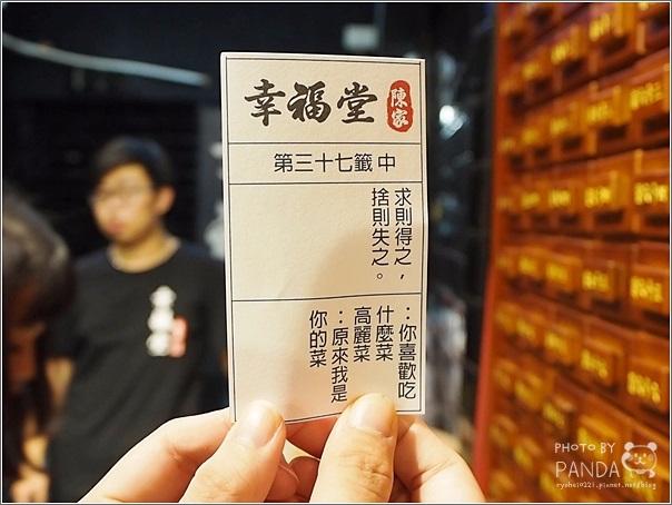 幸福堂黑糖珍奶專賣店 (6)