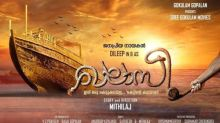 Dileep And Gokulam Gopalan To Join Hands For Khalasi!