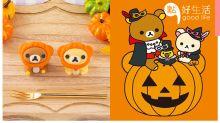 日本Lawson再發功!為鬆弛熊推出萬聖節特別版和菓子,可愛模樣叫人好想擁有!