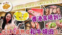 【深圳美食】西DorSi帶路!平民化深圳海岸城乾杯燒肉