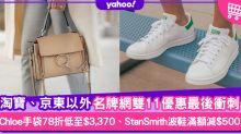 雙11優惠 淘寶、京東以外名牌網雙11優惠合集!Aesop低至75折、Chloe手袋低至$3,370