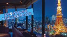 東京5間天台酒吧 入場費平過觀景台門票