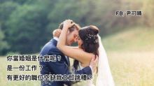 尹可晴:你是想和他結婚,還是你只是想結婚