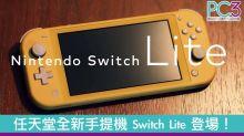 任天堂全新手提機 Switch Lite 登場!預定 9 月 20 日開售!