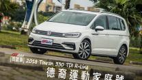 【GoChoice購車趣】2018 Touran 330 TDI R-Line 德裔運動家庭號