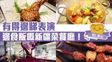 【深圳美食】1001新疆菜餐廳!睇住表演食極香羊肉串