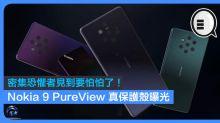 Nokia 9 PureView 真保護殼曝光,密集恐懼者見到要怕怕了!