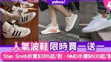 adidas波鞋官網優惠買一送一!NMD半價$600起/對、Stan Smith折實$365起/對