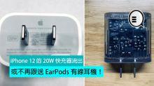 iPhone 12 系列的 20W 快充器流出,或不再跟送 EarPods 有線耳機!