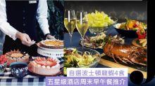 【周末早午餐】波士頓龍蝦4食!五星級酒店半自助餐推介