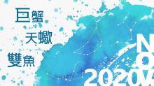 2020年11月水象星座運勢【巨蟹、天蠍、雙魚】雙魚對情人說話要謹慎