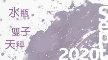 2020年9月風象星座運勢【天秤、水瓶、雙子】單身天秤無需勉強迎合新對象