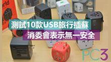測試10款USB旅行插蘇,消委會表示無一安全!