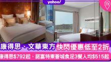 酒店優惠2021|Staycation優惠快閃低至2折!康得思$792起、諾富特東薈城食足3餐人均$515起