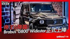 2021 Brabus G800 Widestar 發表會直播