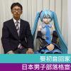 娶初音回家不到兩年 日本男子部落格宣佈「痛失愛妻」